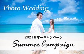 Photo Wedding 2021 summer campaign