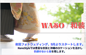waso / 和装 沖縄ロケーション和装フォトウェディング